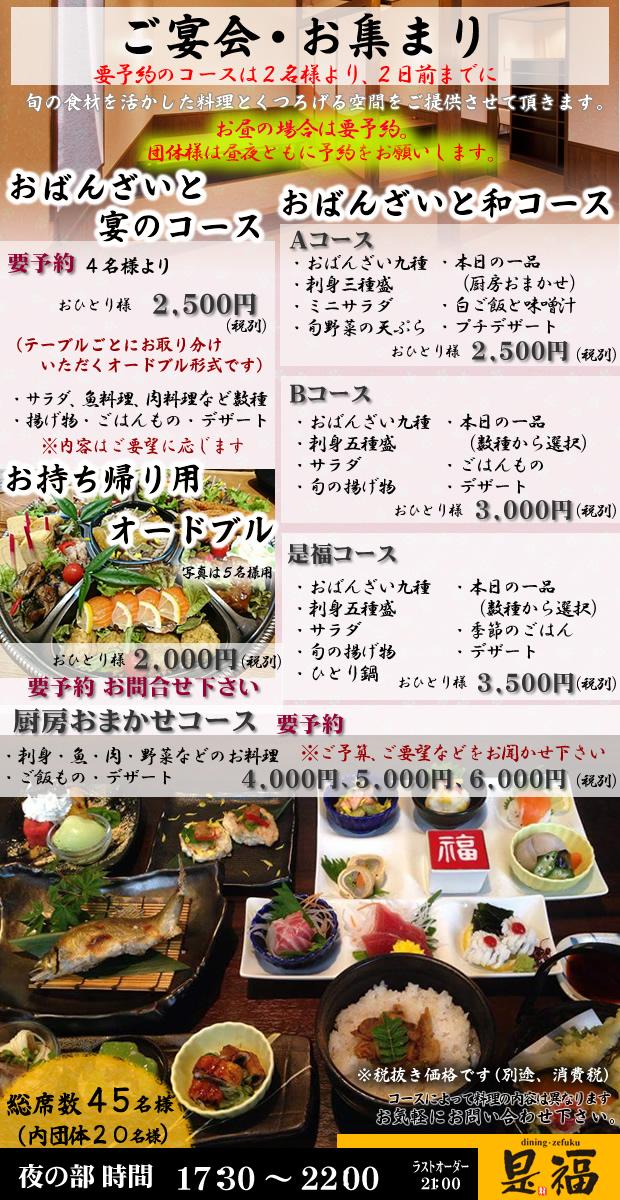 ダイニング・是福 宴会 各種鍋、オードブルからお得なコース料理、美味しい小料理屋