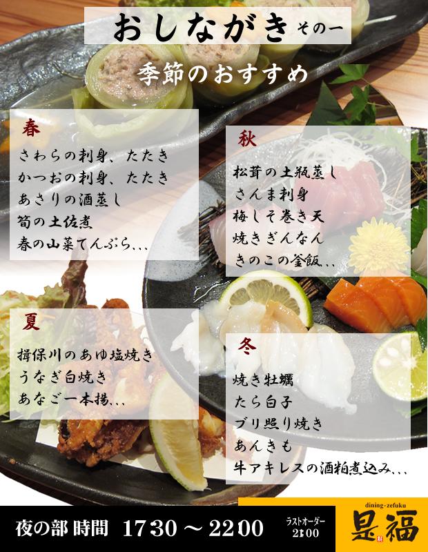 ダイニング・是福 おしながき1 旬の食材、魚料理、美味しい小料理屋