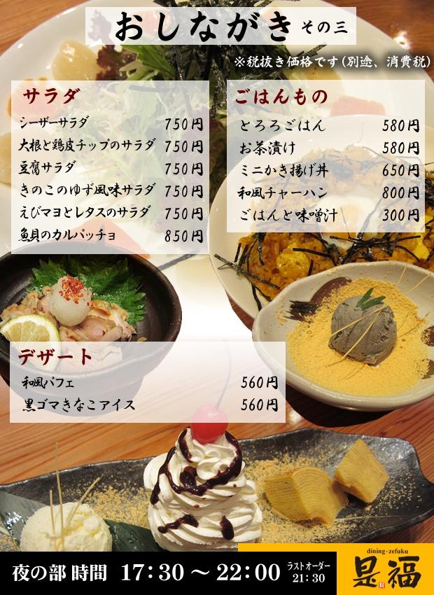 ダイニング・是福 おしながき3 旬の食材、サラダ、デザート、美味しい小料理屋